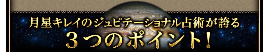 月星キレイのジュピテーショナル占術が誇る3つのポイント!
