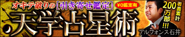 """オキテ破りの""""引き寄せ鑑定""""アルフォンス石井の【天学占星術】"""