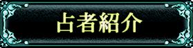 占者・占術紹介